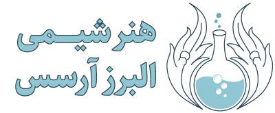 هنر شیمی البرز آرسس